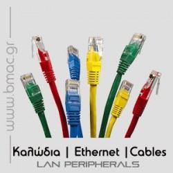 Καλώδια δικτύου