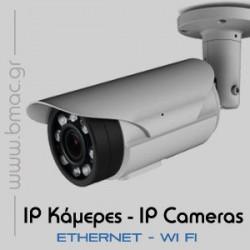 IP Κάμερες