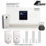 Crow Ασύρματος συναγερμός Serenity με RFID -  GSM/GPRS/PSTN - KIT3