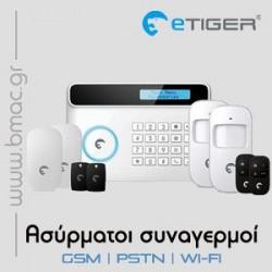 Συναγερμοί eTiger