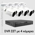 DVR Σετ με 4 Κάμερες