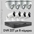 DVR Σετ με 8 Κάμερες