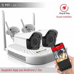 BMC FULL HD 4κάναλο WiFi Σετ Παρακολούθησης με 2 IP Κάμερες 5Mp