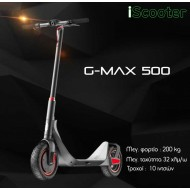 iScooter ηλεκτρικό πατίνι 500W με τροχούς 10 ιντσών - GMAX500